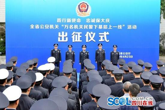 出征!省公安厅首批200名民警下基层上一线
