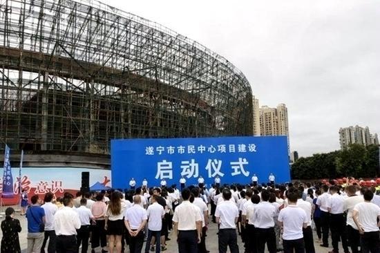 计划投资8.76亿元 遂宁市市民中心项目启动建设