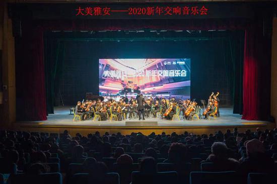 奏响新年之声 锦城爱乐乐团雅安首演