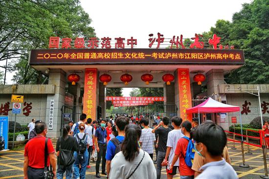 泸州3.2万名考生参加高考 设发热考场和隔离考场