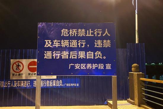 先别去了!广安这座大桥中部出现裂缝