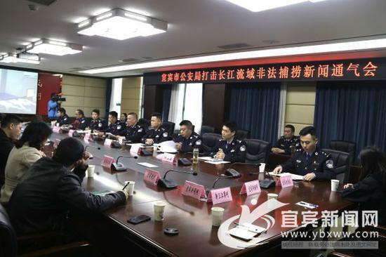 10月29日,宜宾市公安局召开打击长江流域非法捕捞新闻通气会。(宜宾新闻网 杜卓滨 摄)