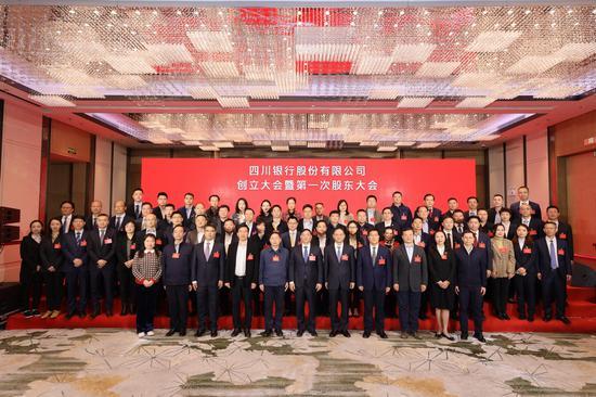 四川银行召开创立大会暨第一次股东大会。
