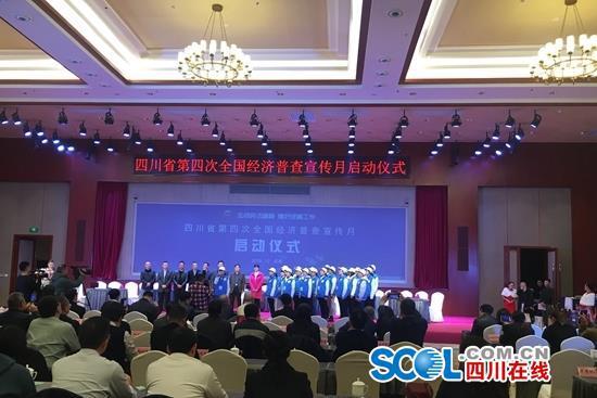 四川省第四次全国经济普查 明年1月1日起入户登记