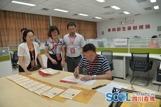 图片由四川大学提供