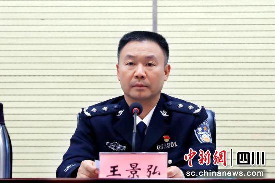 王景弘提名任眉山市政府副市长和公安局局长