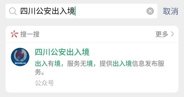 全自助办理!四川境外人员可微信申报临时住宿登记