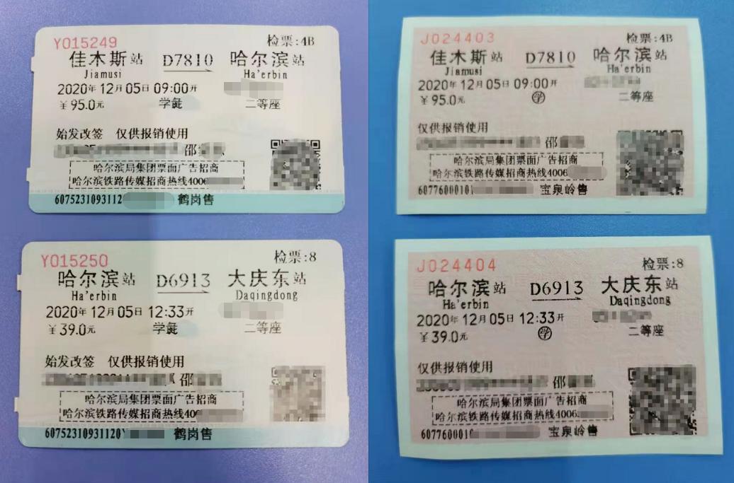 """学生票标签变""""学彘"""" 当事学生:火车站已更换车票并致歉"""