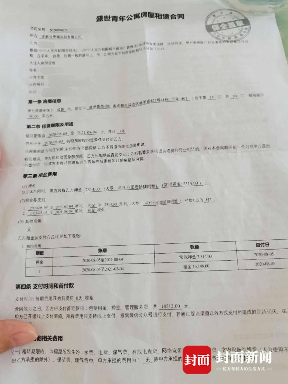 """女子交了1.8万元房租后 租房中介疑""""跑路"""""""