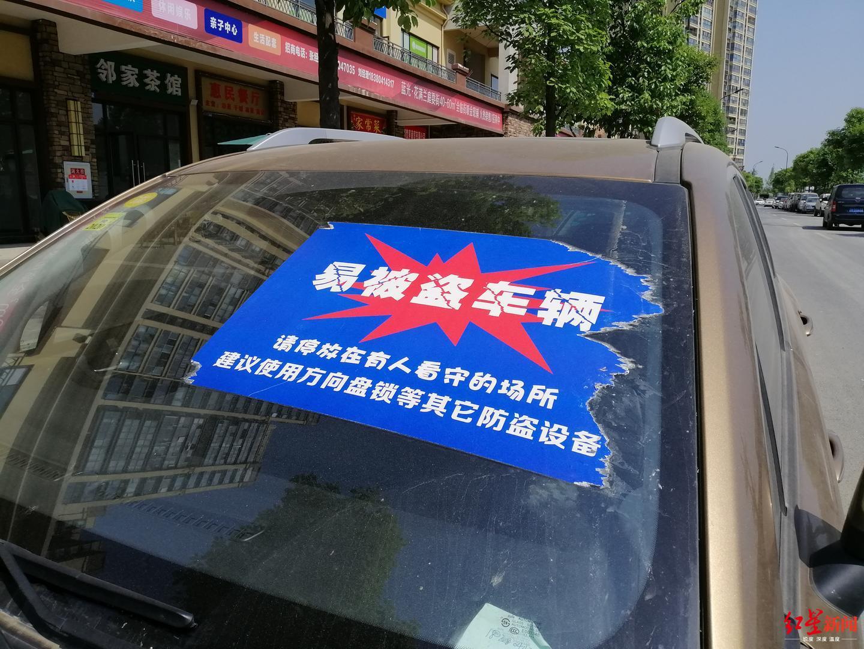 杨先生的车辆被放气贴纸