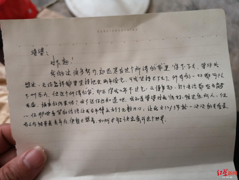 ↑小何写给婆婆(奶奶)的文字