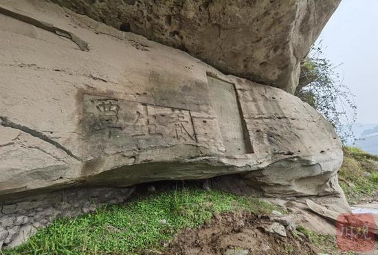 """禁渔、保护山林……平昌县境内首次发现""""生态保护""""历史石刻"""