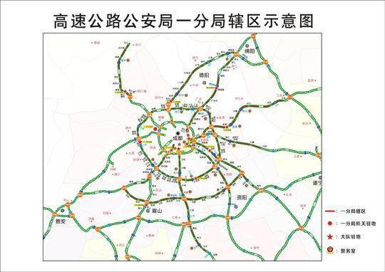 四川高速公路一支队发布国庆车流预判及出行提示