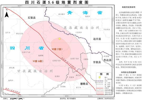 四川省地动局:石渠5.6级地动最高烈度达Ⅶ度(7度)主要涉及两个乡