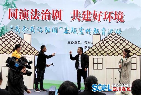 荥经县法官和村镇干部同台演戏 为啥老百姓说时间太短了