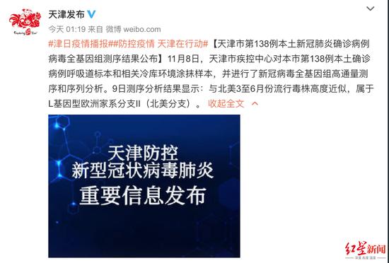 天津第138例本土新冠病毒全基因组测序 与北美流行毒株高度近似