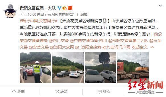 ↑资阳市交警支队直属一大队微博发出提示信息