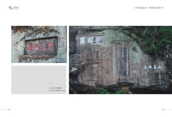 得汉城 题刻 图据《险行米仓道》 四川省文物考古研究院供图