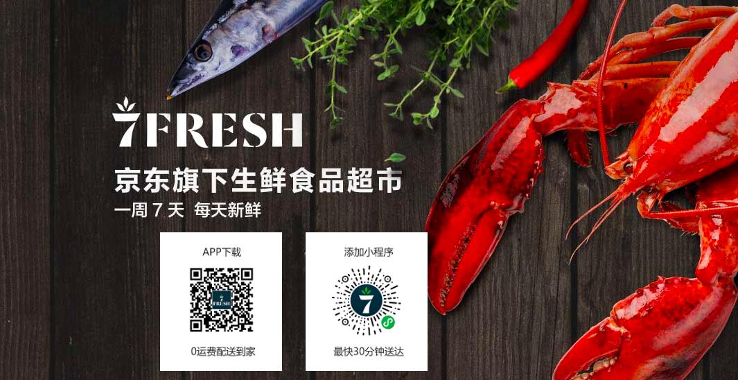 成都京东7FRESH西南首家门店宣布停业 开业才一年