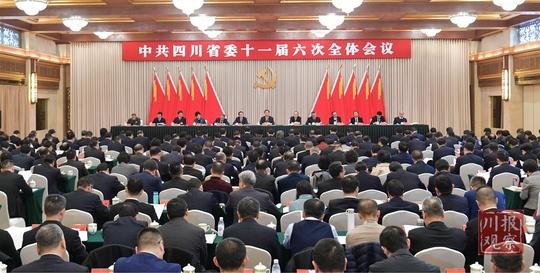 中国共产党四川省第十一届委员会第六次全体会议,于2019年12月6日在成都举行。川报观察记者 欧阳杰 摄