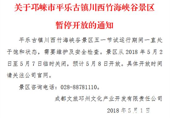成都商报客户端记者 赵欢