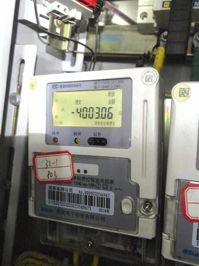 电表上显示欠费4003.06元