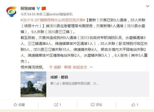 汶川特大山洪泥石流灾害已致9人遇难 35人失联