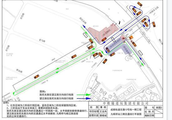 @成都司机 从7月7日起为期2年九眼桥附近交通有变
