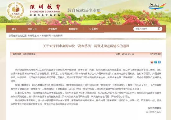 """深圳富源学校32名考生属""""高考移民"""" 取消高考报名资格"""