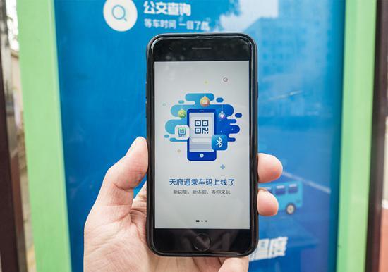 """天府通""""公交扫码"""" 在龙泉驿等五区县上线 同享9折优惠"""