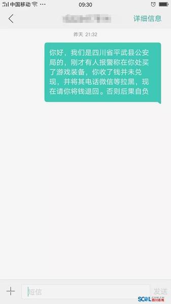 由于小陈是通过微信给对方转账,被骗的款项暂时无法冻结。