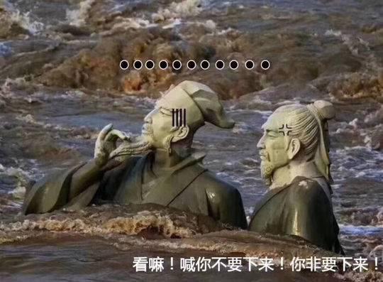 四川宜宾洪峰太猛 苏轼、黄庭坚水中吟诗引爆朋友圈
