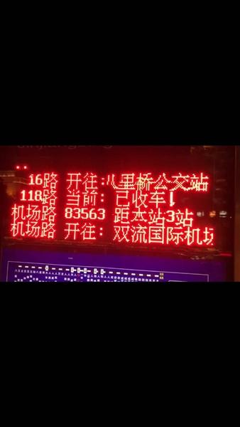 公交站台电子屏幕显示有机场专线开往双流国际机场