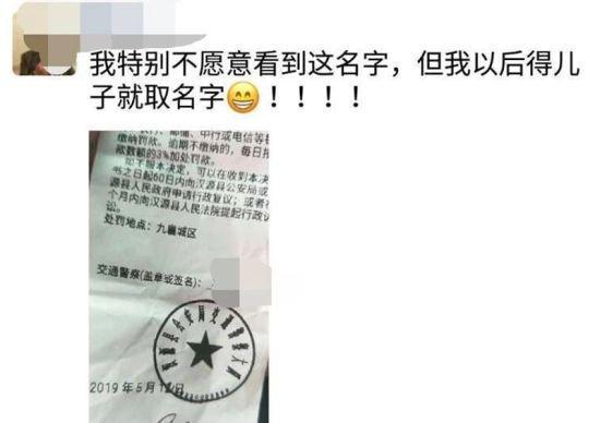 赵某发布的辱警言论(汉源警方 供图)