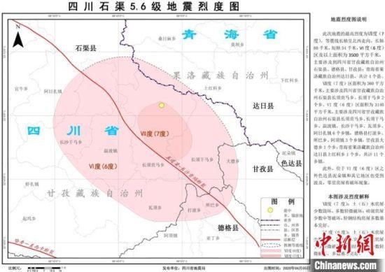 四川石渠5.6级地震:震区最高烈