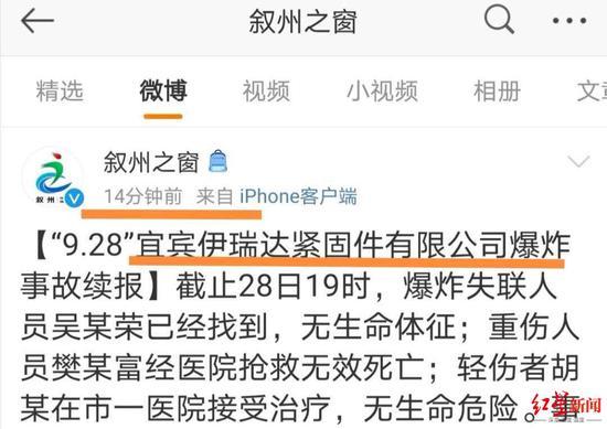 ↑9月28日当地官方前后通报公司名称一度不一致。