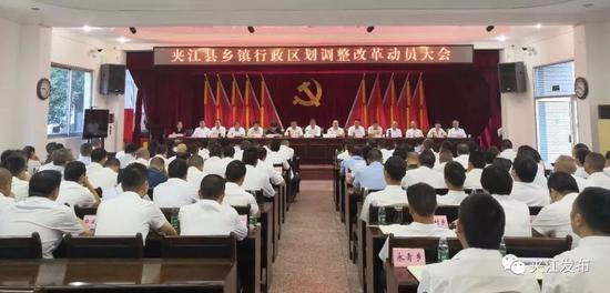 夹江县乡镇行政区划调整改革动员大会现场 本文图片均来自微信公众号@夹江发布