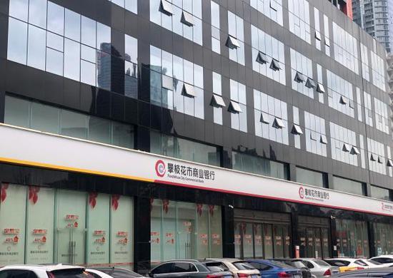 攀枝花市商业银行成都高新支行。 澎湃新闻记者 胡志挺 图