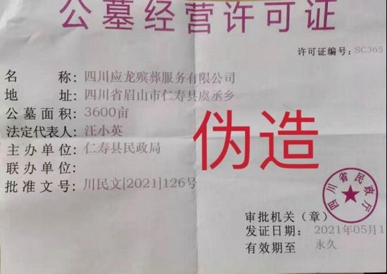 网传四川省民政厅制发的《公墓经营许可证》属伪造证书