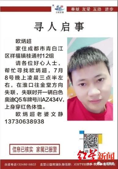 成都33岁男子连人带车离奇失踪一个月 警方正全力搜救