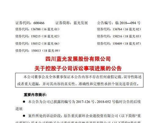 四川蓝光子公司合同纠纷案已被最高院受理