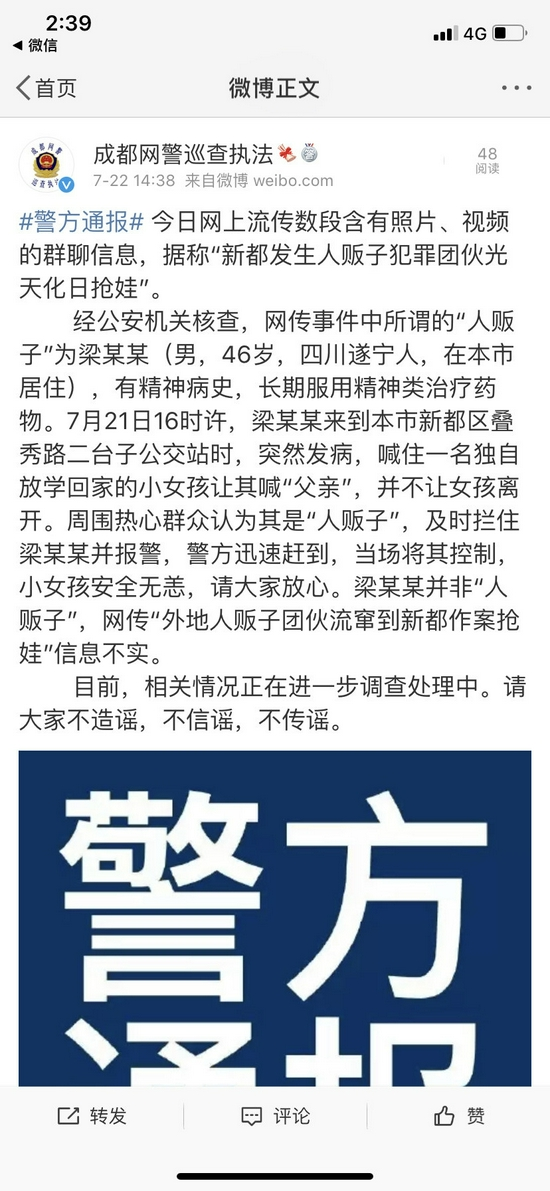 警方通报:网传新都发生人贩子犯罪团伙光天化日抢娃信息不实
