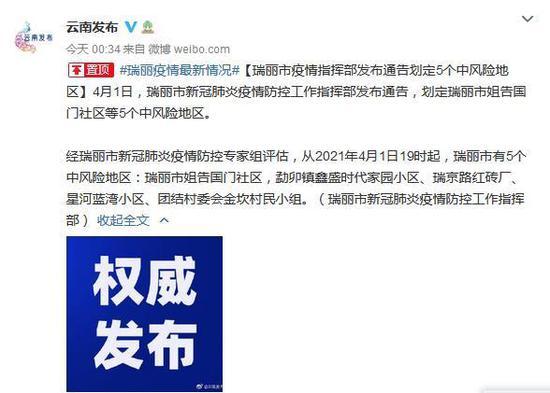 云南省委宣传部官方微博截图