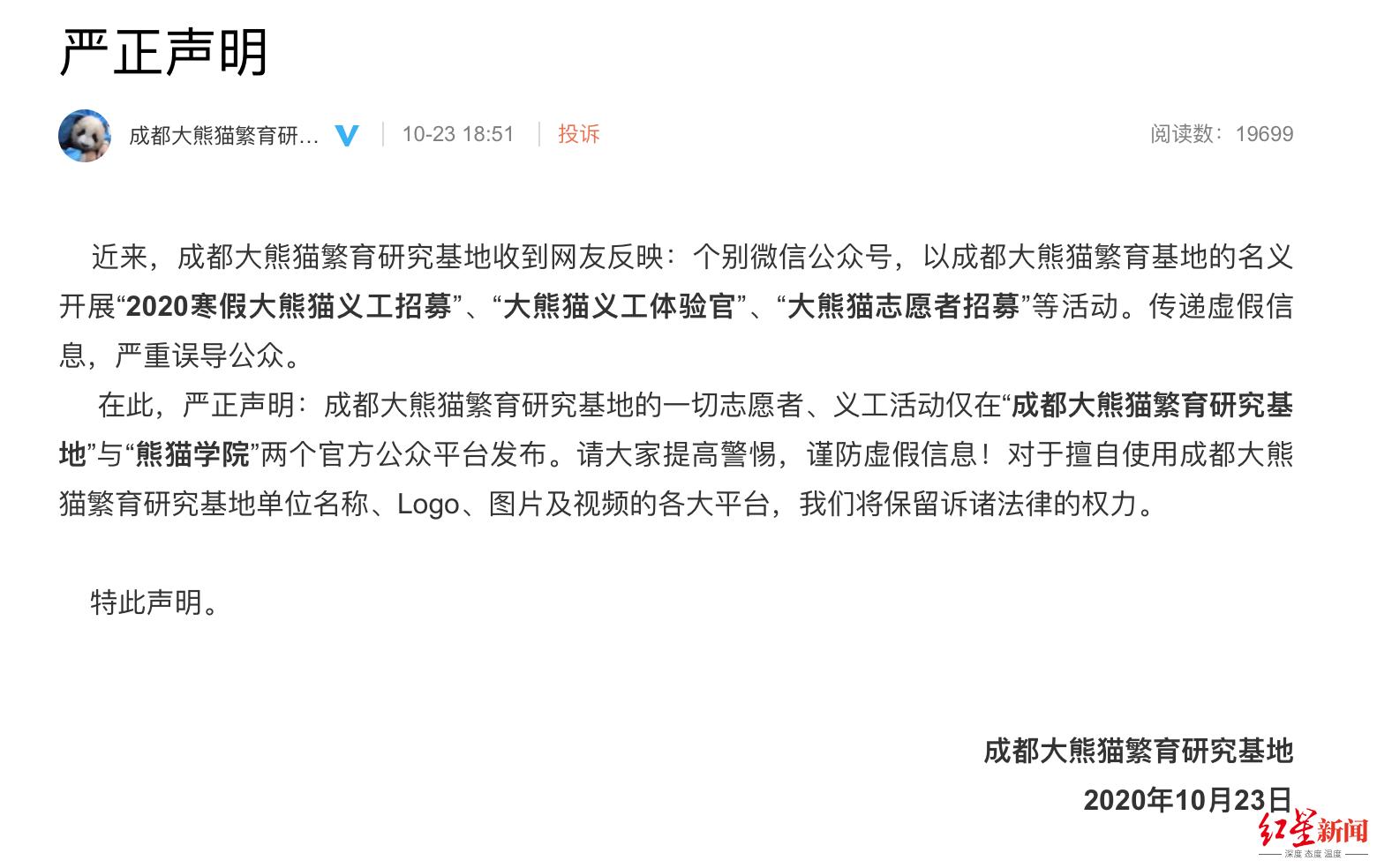成都大熊猫基地声明:谨防志愿者、义工虚假招募