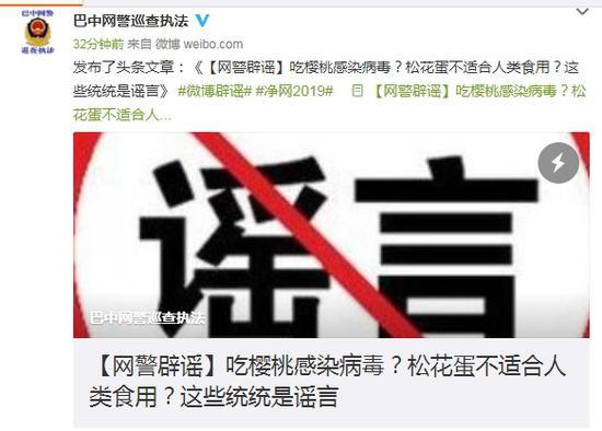 据巴中网警巡查执法官方微博