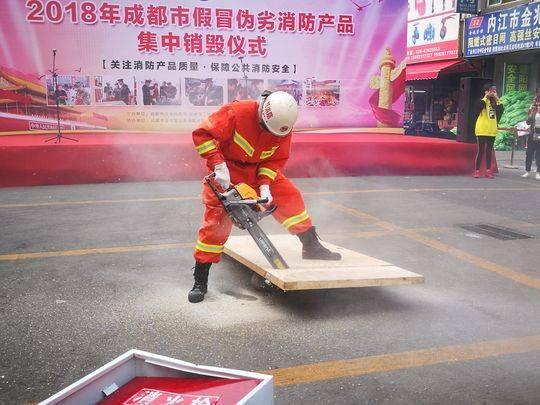 成都市消防集中销毁3500余件假冒伪劣消防产品