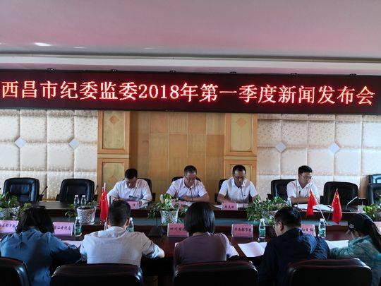 西昌纪委公布2018年一季度典型案例 立案40件41人