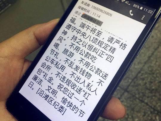大安区何市镇纪委工作人员收到端午节廉政短信