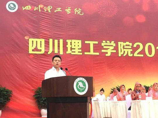 四川理工学院更名在即 川理最后一届毕业典礼校长诗意致辞