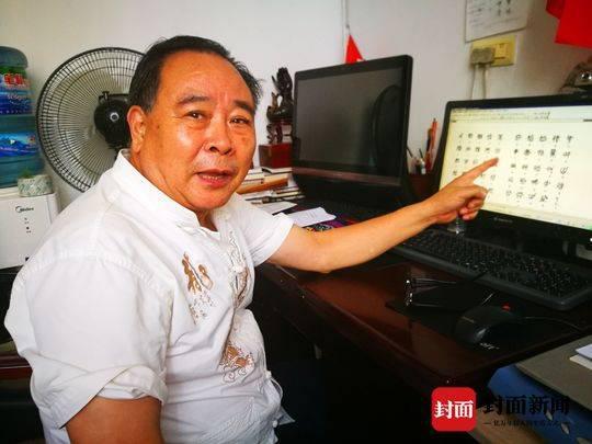 宣汉土家文化研究会会长张国述介绍祭司文字相关情况